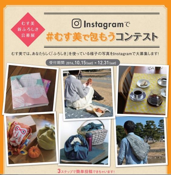 concorso Furoshiki