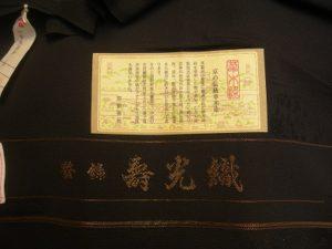 seta di kimono con etichetta