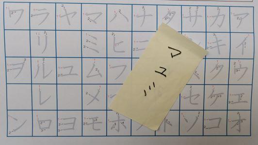 lezione giapponese, katakana