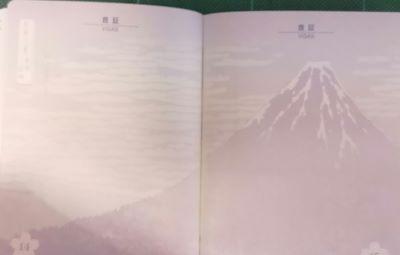 Mt. Fuji Rosso di Hokusai su passaporto giapponese